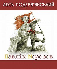 Лесь Подерв'янський -Павлiк Морозов (збірник)