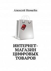 Алексей Номейн -Интернет-магазин цифровых товаров