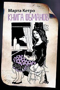 Марта Кетро -Книга обманов (сборник)