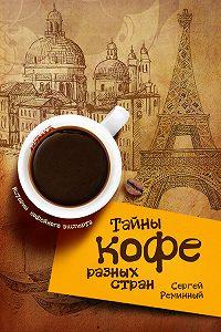 Сергей Реминный -Тайны кофе разных стран, или Кофейное путешествие по планете