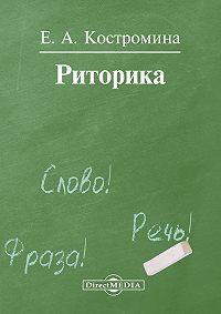 Елена Костромина -Риторика