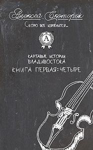 Алексей Скоморох -Четыре