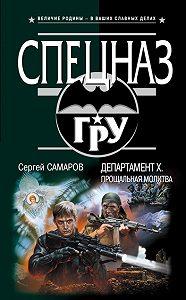 Сергей Самаров -Департамент «Х». Прощальная молитва