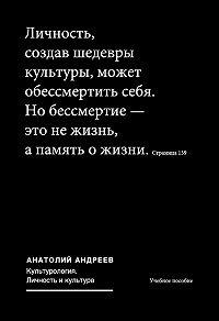Анатолий Андреев - Культурология. Личность и культура: учебное пособие