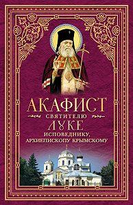 Протоирей Георгий Северин -Акафист святителю Луке, исповеднику, Архиепископу Крымскому