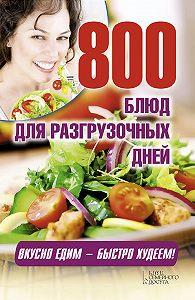 Арина Гагарина -800 блюд для разгрузочных дней