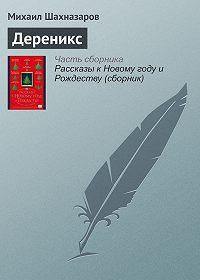 Михаил Шахназаров -Дереникс