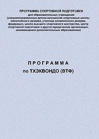 Евгений Головихин -Программа по тхэквондо (ВТФ)