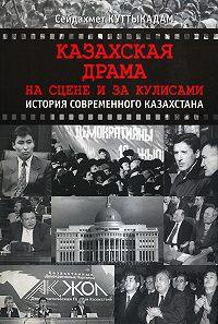 Сейдахмет Куттыкадам - Казахская драма. На сцене и за кулисами