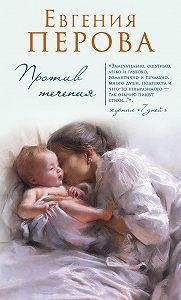 Евгения Георгиевна Перова -Против течения