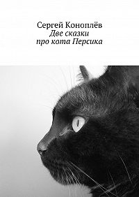 Сергей Коноплёв -Две сказки про кота Персика
