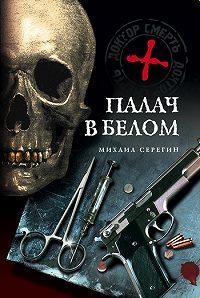 Михаил Серегин -Палач в белом