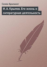 Семен Брилиант -И.А.Крылов. Его жизнь и литературная деятельность