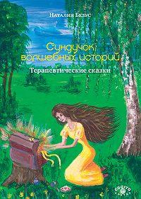 Наталия Безус -Сундучок волшебных историй. Терапевтические сказки