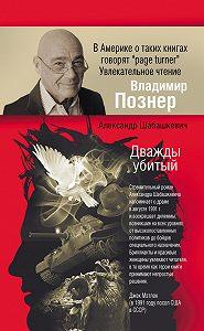 Александр Шабашкевич -Дважды убитый