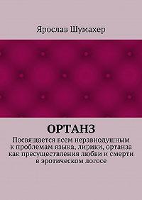Ярослав Шумахер - Ортанз