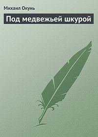 Михаил Окунь -Под медвежьей шкурой