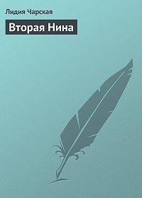 Лидия Чарская -Вторая Нина