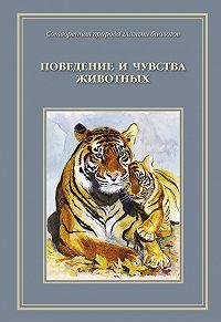 Татьяна Жданова -Сотворенная природа глазами биологов. Поведение и чувство животных