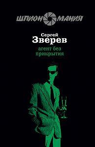 Сергей Зверев -Агент без прикрытия