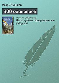 Игорь Куликов -300 оооновцев