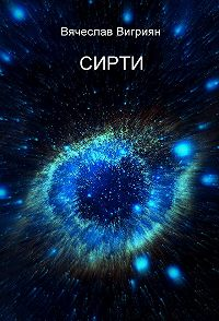 Вячеслав Вигриян -СИРТИ