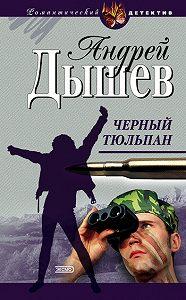 Андрей Дышев - Черный тюльпан
