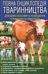 Юрий Бойчук -Повна енциклопедія тваринництва