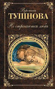 Вероника Тушнова -Не отрекаются любя (сборник)