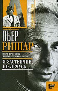 Александр Брагинский -Пьер Ришар. «Я застенчив, но лечусь»