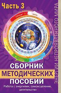 Павел Сирмайс -Сборник методических пособий. Часть 3. Работа с энергиями, самоисцеление, целительство