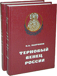 Олег Платонов -Загадка Сионских протоколов