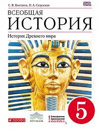Надежда Селунская -Всеобщая история. История Древнего мира.5 класс