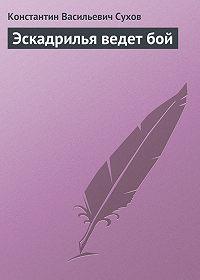 Константин Сухов -Эскадрилья ведет бой