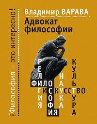 Владимир Варава -Адвокат философии