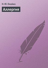 Н. Ю. Онойко -Аллергия