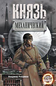 Владимир Ропшинов -Князь механический