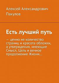 Алексей Пакулов -Есть лучший путь