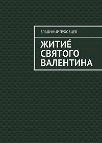 Владимир Пуховцев -Житиé Святого Валентина