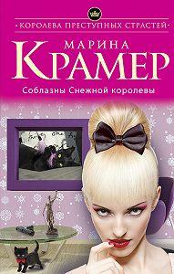 Марина Крамер - Соблазны Снежной королевы
