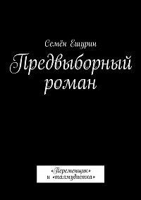 Семён Ешурин -Предвыборный роман. «Переменщик» и«талмудистка»