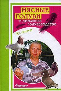 Юрий Харчук - Мясные голуби и домашнее голубеводство