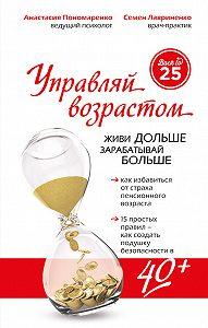Семен Лавриненко, Анастасия Пономаренко - Управляй возрастом: живи дольше, зарабатывай больше