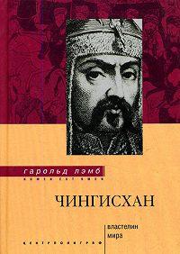 Гарольд Лэмб -Чингисхан. Властелин мира