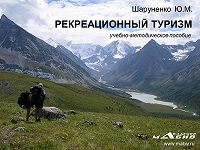 Юрий Шаруненко - Рекреационный туризм