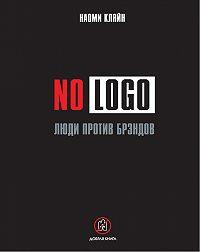 Наоми Кляйн -No Logo. Люди против брэндов