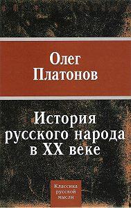 Олег Анатольевич Платонов -История русского народа в XX веке
