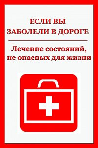 Илья Мельников -Легкие недомогания. Лечение состояний, не опасных для жизни