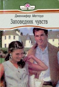 Дженнифер Меттоуз - Заповедник чувств