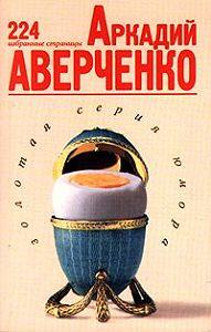 Аркадий Аверченко -Избранные страницы